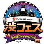 東京近郊で楽しめるハロウィンイベント2016 8選
